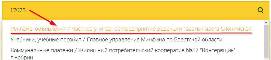 Оплата по коду услуги ЕРИП. Оплата за рекламу Газета Слонимская.